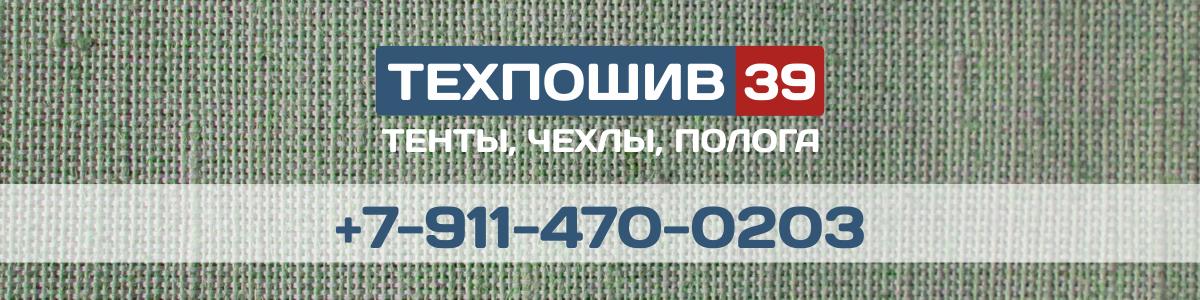 Пошив тентов, чехлов и гаражных штор в Калининграде